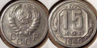 15коп1940.jpg