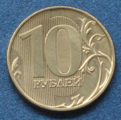 Россия-10 рублей-вытерт год-оборот.JPG