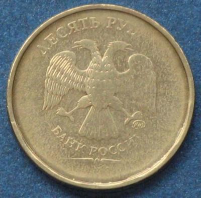 Россия-10 рублей-вытерт год.JPG