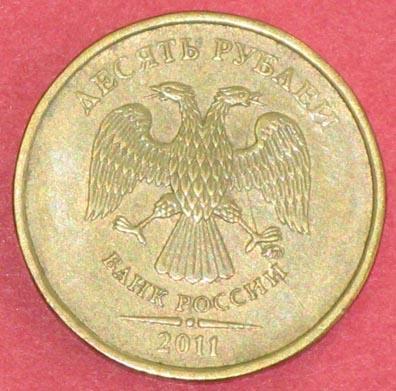 2011-10 рублей-трещина.jpg