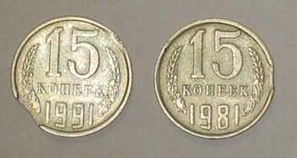 1981-1991-15 копеек-выкус.jpg