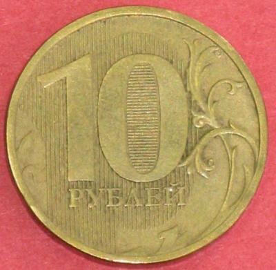 2011-10 рублей-трещина-оборот.jpg