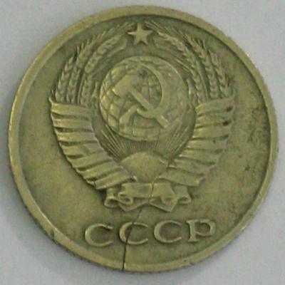 1974-10 копеек-трещина-оборот.jpg