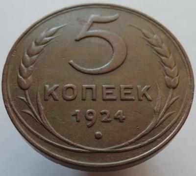 DSCN1148  5 коп. 1924 г..JPG
