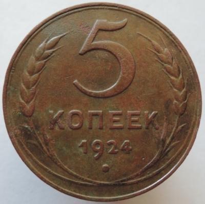 DSCN1150  5 коп. 1924 г..JPG