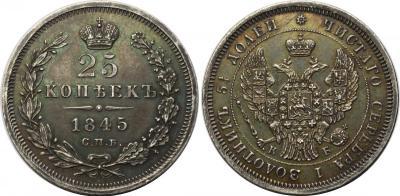 25 копеек 1845 КБ особый.jpg
