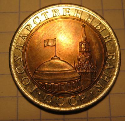 10 рублей-   2.jpg