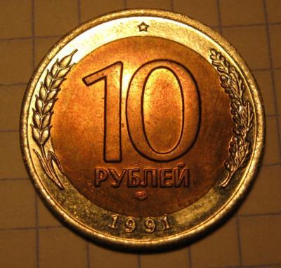 10 рублей-   1.jpg