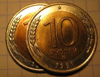 10 рублей-   7.jpg