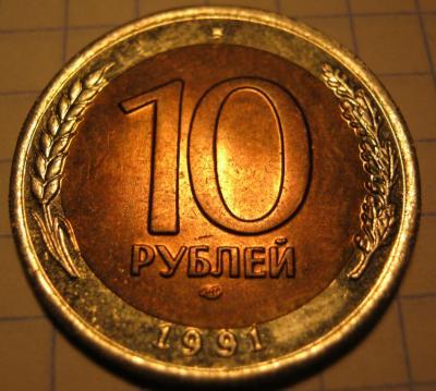 10 рублей-   4.jpg