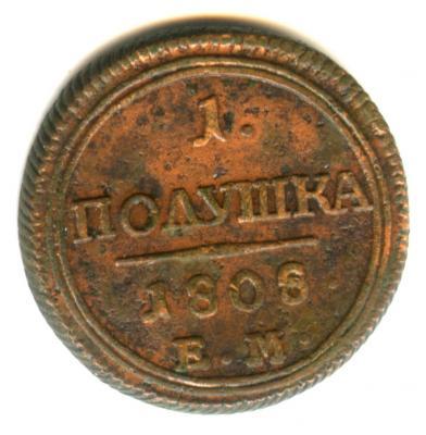 Полушка 1808 (11).jpg