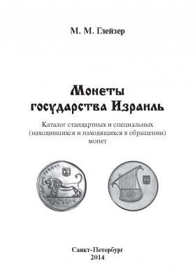 Обложка каталога монет Израиля.JPG