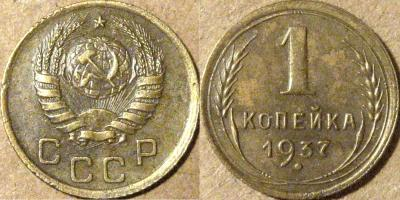 1коп1937-1.1М.jpg
