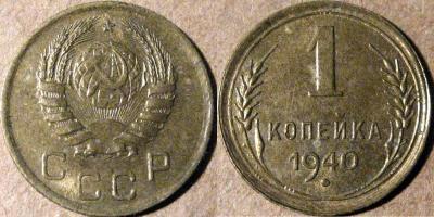 1коп1940-1.2Б.jpg