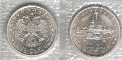 5-rubley-1993_sergiev-posad.jpg