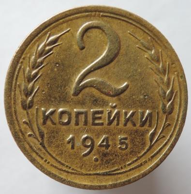 DSCN1254  2 коп. 1945 г..JPG