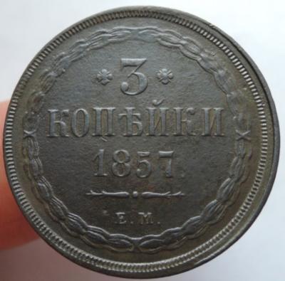 DSCN0660  3 коп. 1857 г..JPG
