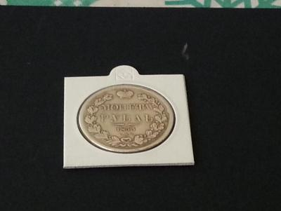 1 Rubel 1833, (2).jpg