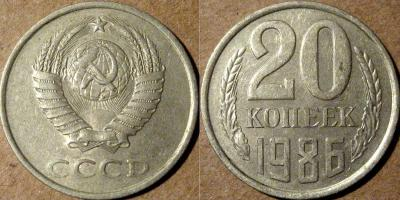 20коп1986-3.3.jpg