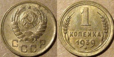 1коп1939-1Д.jpg