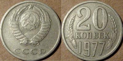 20коп1977-2.3.jpg