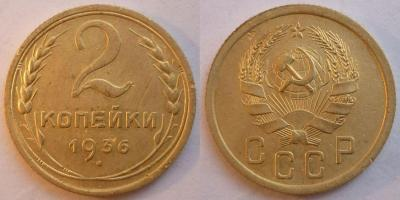 Монеты 1740.jpg