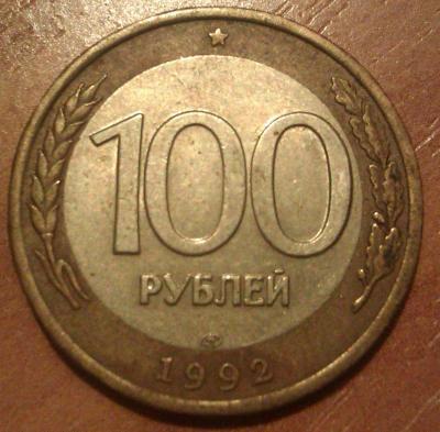 100 реверс.JPG