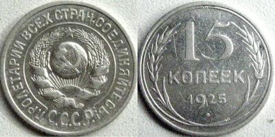15коп1925-1.12А.jpg