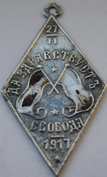 Жетон свобода 1917 фкоинс цена монет проходов