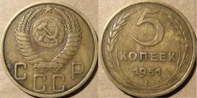 5коп1951-2.1А.jpg