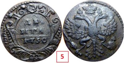 Деньга 1730-5.jpg