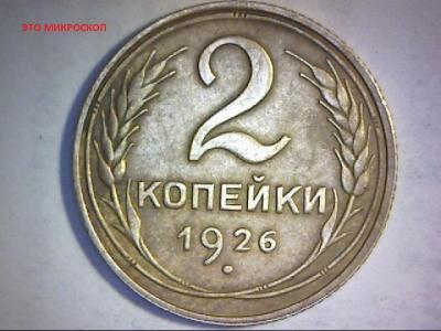 2_kop_1926_R_.jpg