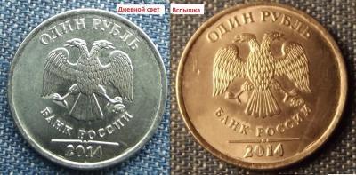 1 рубль 2014.jpg