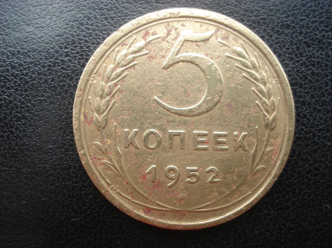 5 копеек 1952 г Лицевая сторона - 1.2., оборотная сторона - Б