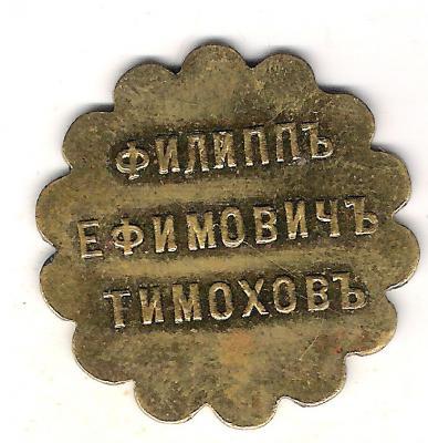 жетон Тимовъ 3 рубля..jpg