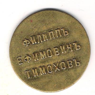 жетон Тимовъ 5 копеек...jpg