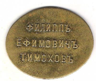 жетон Тимовъ 1 рубль...jpg