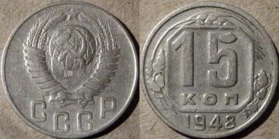 15КОП1948-1.2В.jpg