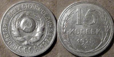 15коп1925-1.11Ж.jpg