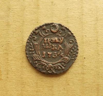 полушка 1734-7.JPG