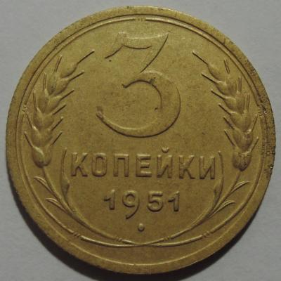DSCN1420  3 коп. 1951 г..JPG