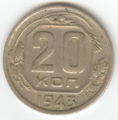 20 коп 1943 R.jpg