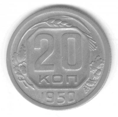 20 коп. 1950 R.jpg
