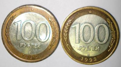 100рублей 1992 (11).JPG