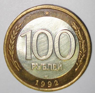 100 рублей 1992 (13).JPG