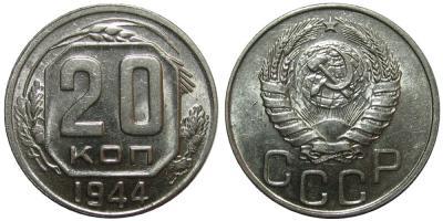 20kop1944.jpg