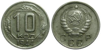 10kop1944.jpg