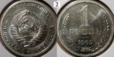 1руб1969-2.jpg