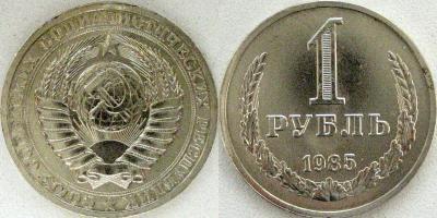 1руб1985-1.jpg
