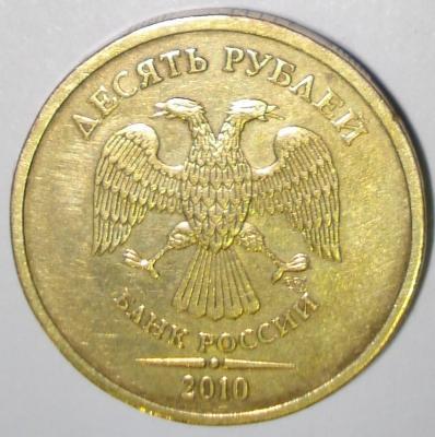 10 руб 2010 (12).JPG